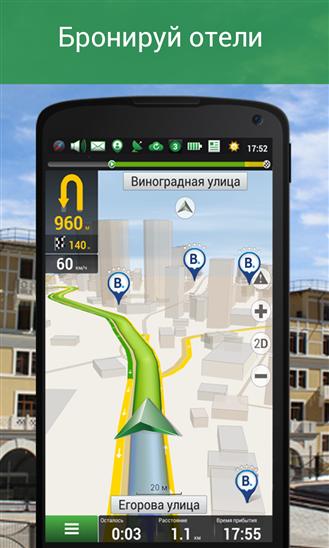 Скачать gps навигатор навител для андроид