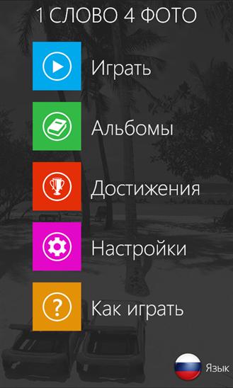 ответы на игру 1 слово 4 фото на windows phone