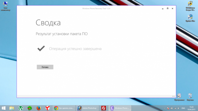 Как сделать правильно откат с Windows 10 до Windows Phone 8.1?