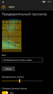Обзор Windows 10 Technical Preview по программе Windows Insider, последняя сборка (Build 10.0.10512)