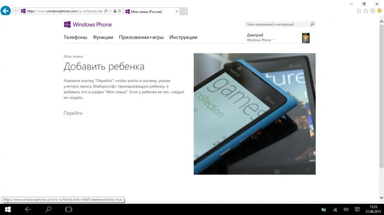 """Как настроить раздел """"Моя семья"""" на смартфонах Windows Phone?"""