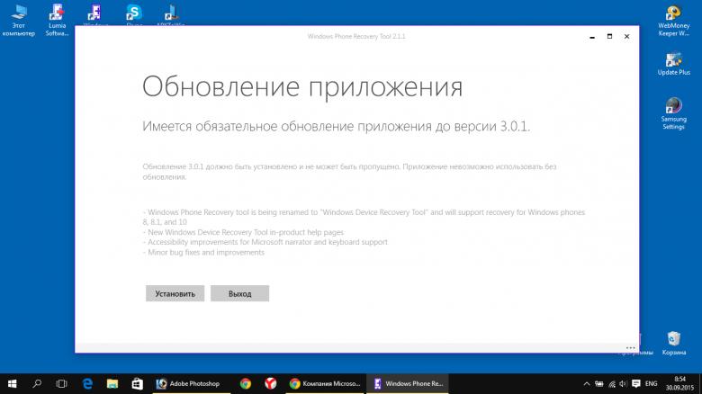 Microsoft изменила название программы для восстановления Windows Phone Recovery Tool
