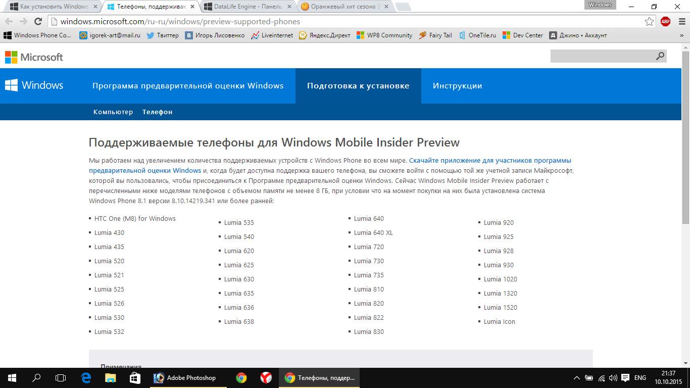 Установить как 10 windows интернет через