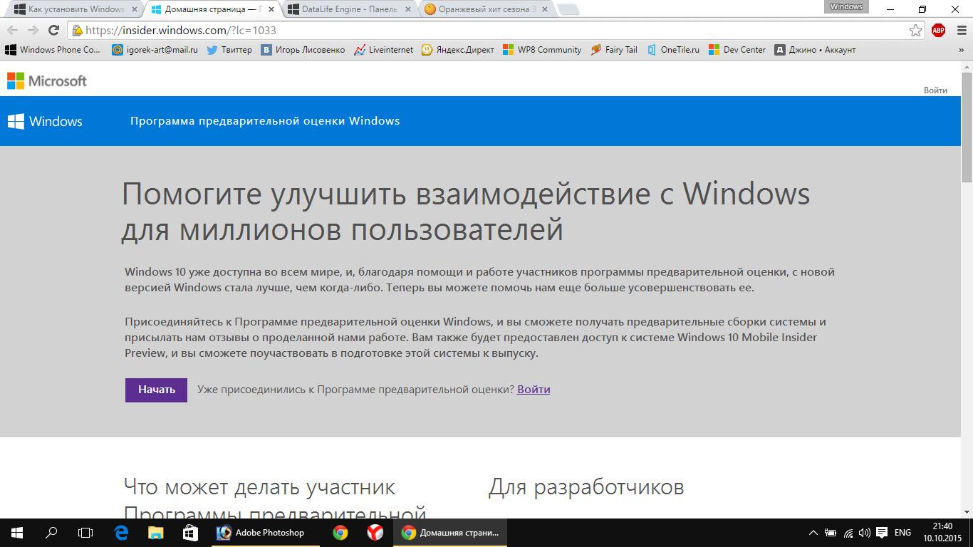 Скачать как установить windows 10 через интернет