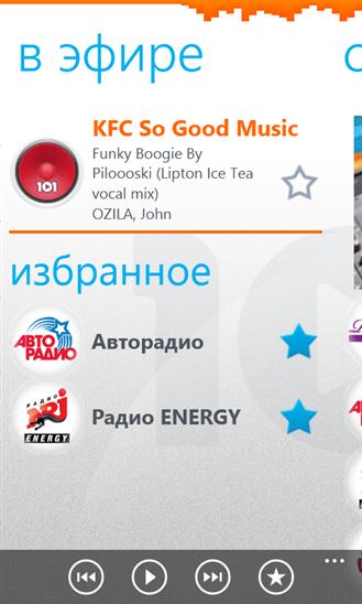 101 Радио Приложение Скачать - фото 3