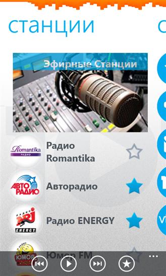 101 Радио Приложение Скачать - фото 7
