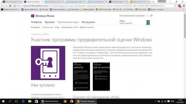 Как установить Windows 10 на смартфон с ОС Windows Phone?