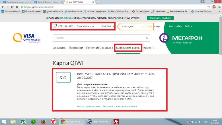Как добавить новые способы оплаты в учетную запись Live ID?