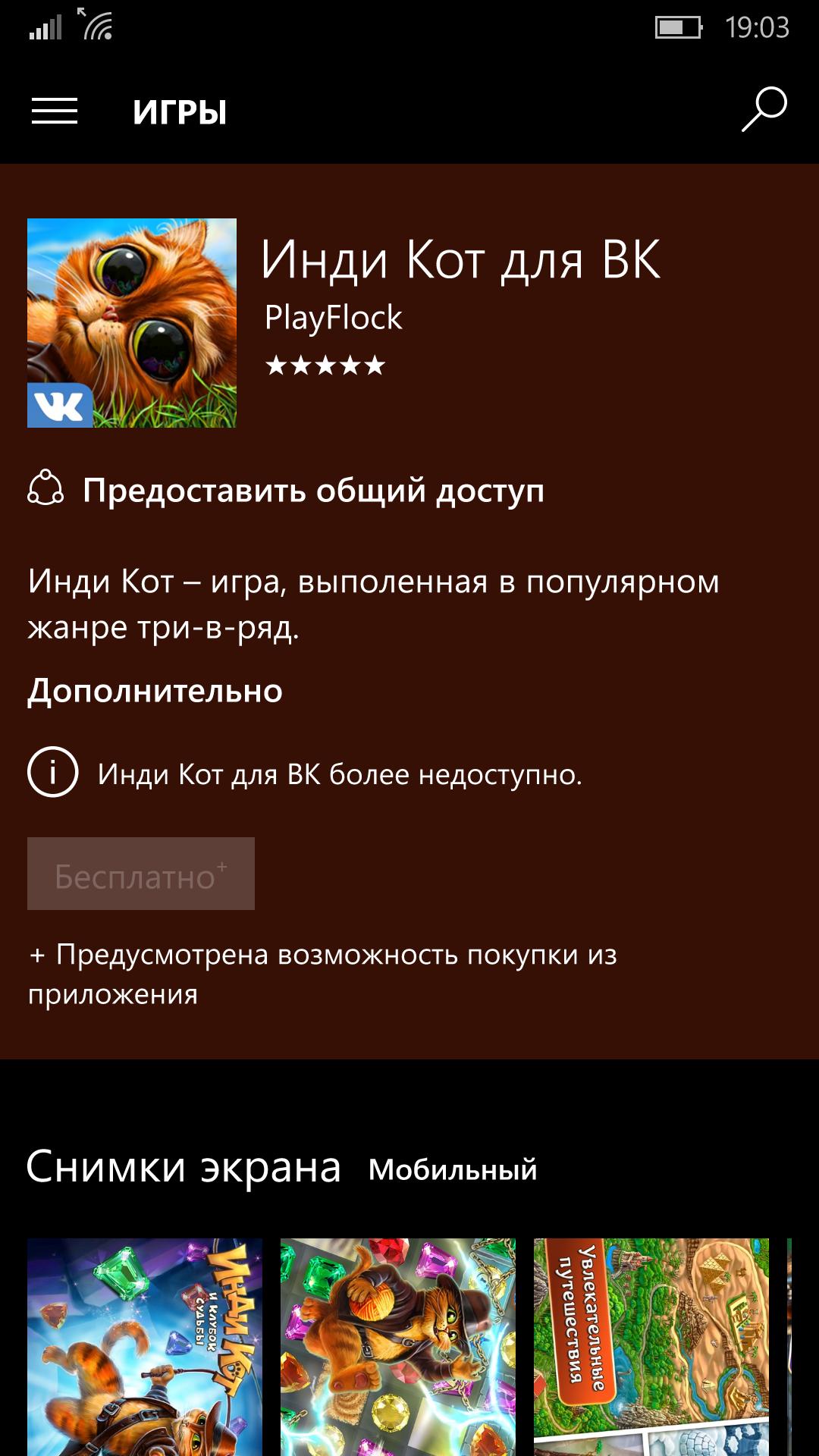 Приложение vk на windows