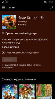 Приложение ВКонтакте для Windows Phone обзавелось разделом игры