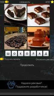 1 слово 4 фото