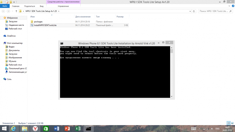Как установить пакет программ SDK 8.1 на любую версию Windows?