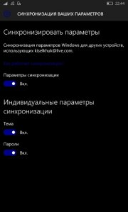 Как использовать цвета, которых нет в настройках Windows 10 Mobile?