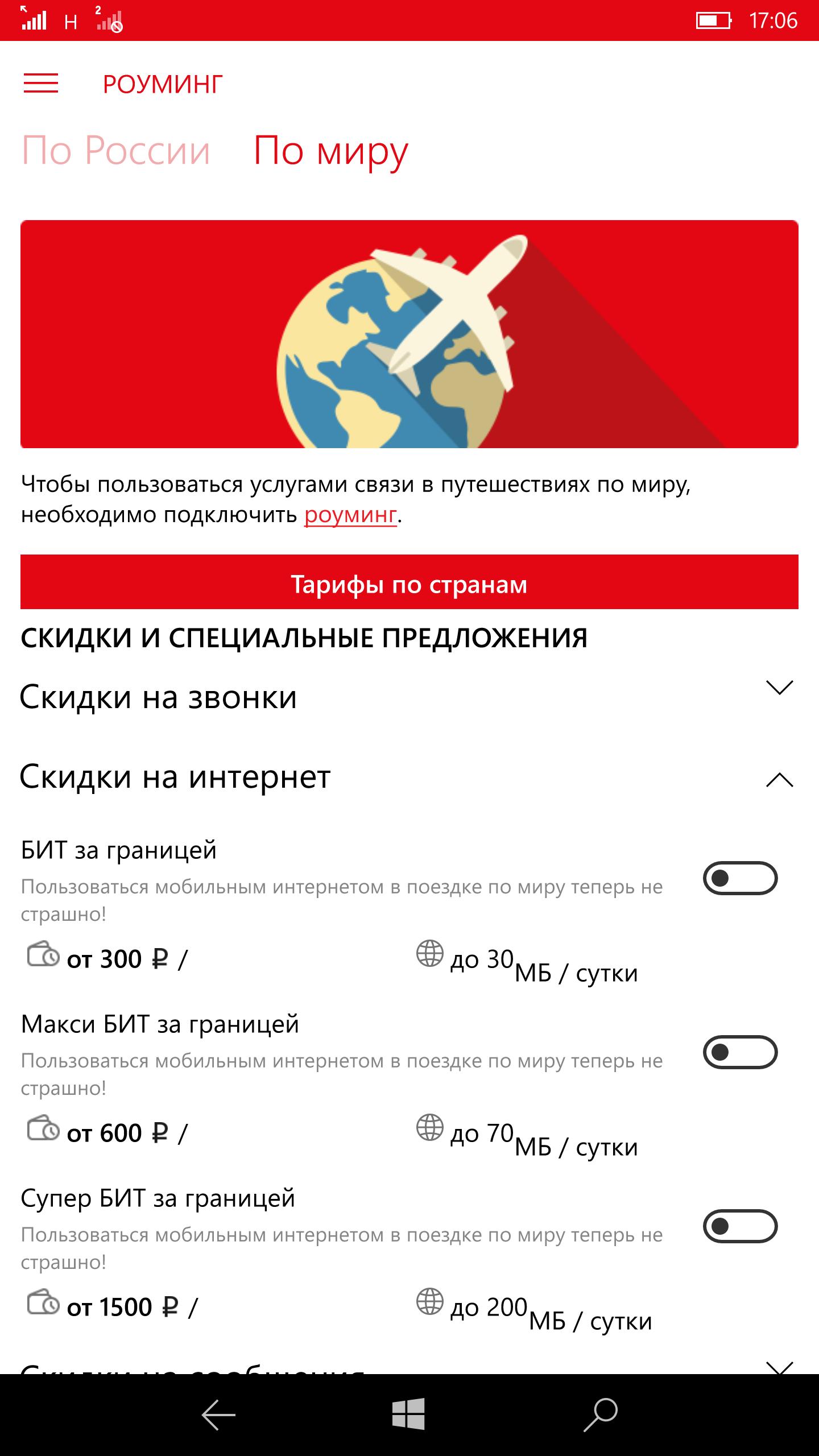 Приложение tele2 tv для windows