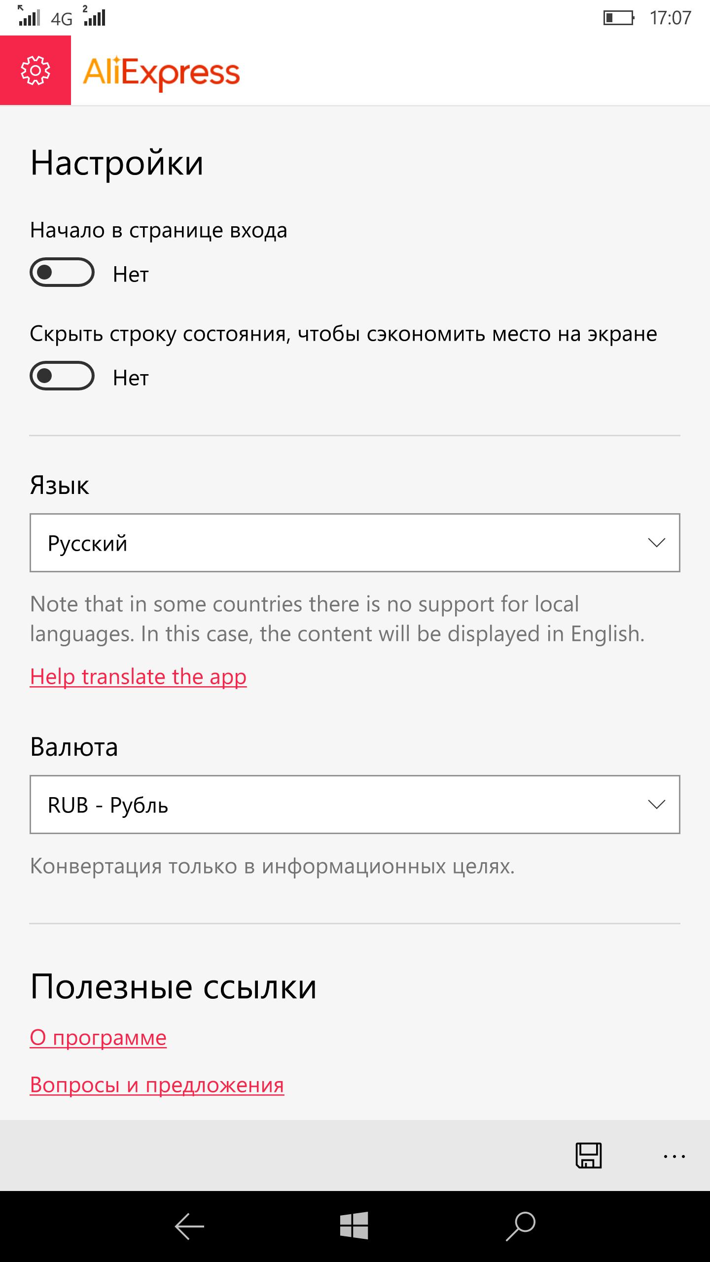 Где скачать бесплатно приложение алиэкпресс?