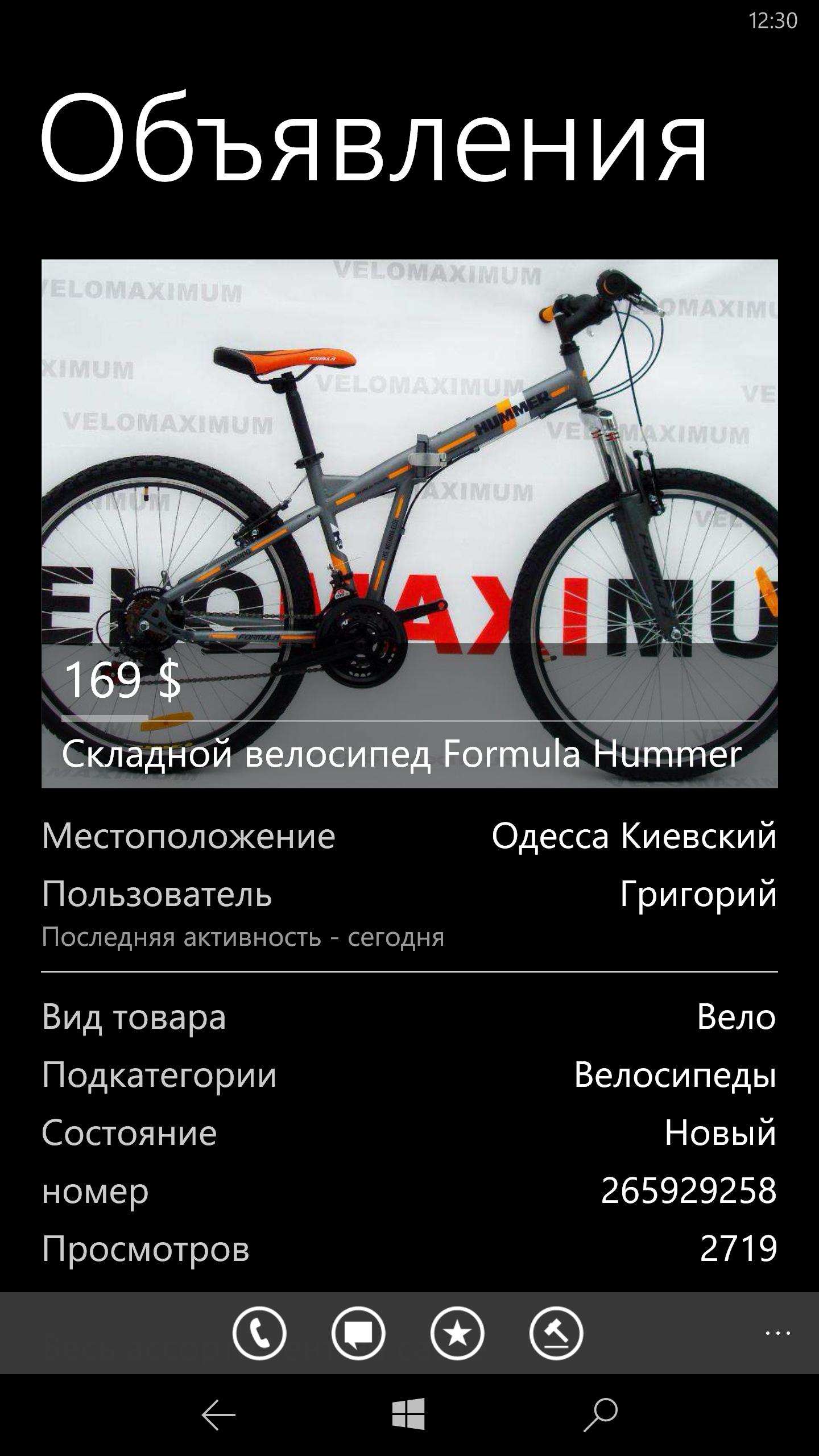 Olx for windows 10 — скачать.