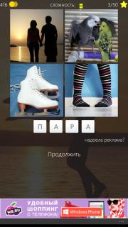 4 фото 1 слово