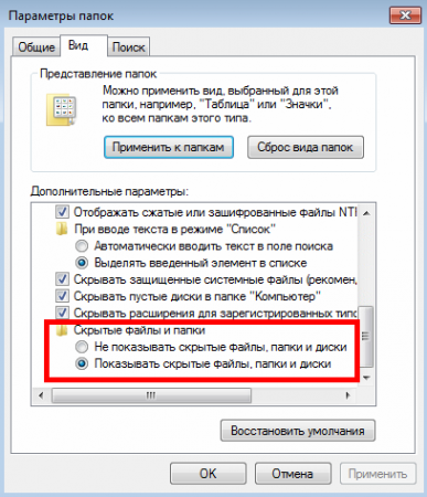 Где автозапуск в Windows 7