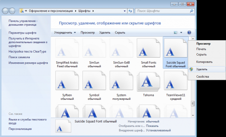 Где шрифты в Windows 7