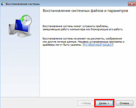 Где точка восстановления Windows 7