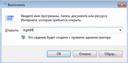 Где реестр в Windows 7