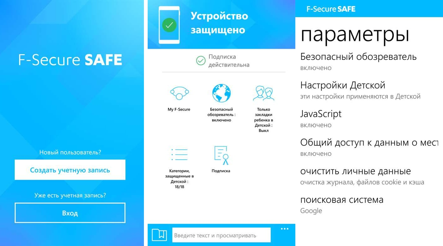 АНТИВИРУС ДЛЯ WINDOWS PHONE 10