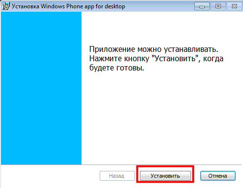 Синхронизация Windows Phone