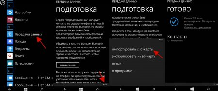 Windows Phone перенос контактов