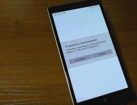 Взлом Windows Phone
