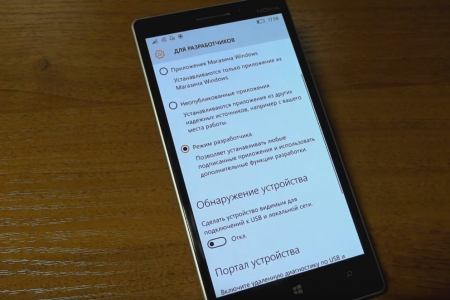 Взлом Windows Phone