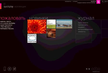 Синхронизация Windows Phone