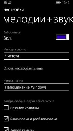 Создание своих рингтонов для windows phone