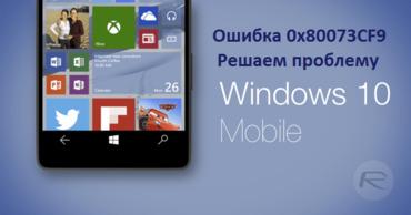 Популярные ошибки windows 10 mobile