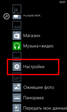 Настройки Tele2 на windows phone