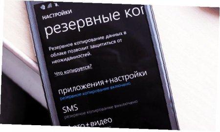 Как сделать сброс Windows Phone