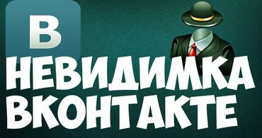 Режим невидимка для Windows Phone