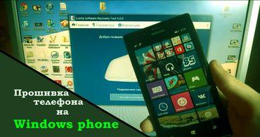 Делаем перепрошивку на Windows Phone