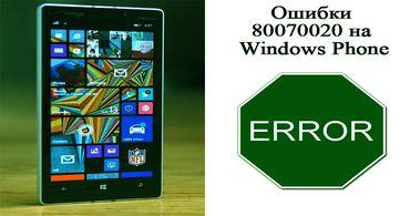 Возникновение неполадки с номером 80070020 Windows Phone
