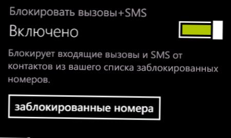 Черный список Windows phone правильная настройка