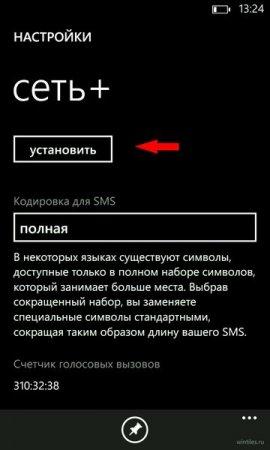 Переадресация Windows Phone: настройка и деактивация