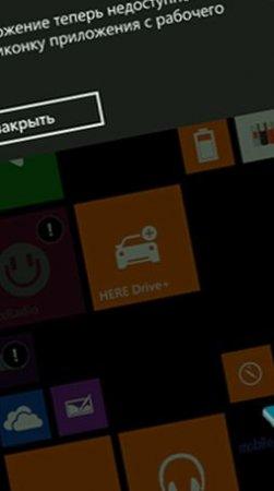 Подробная инструкция как удалить подкасты с Windows Phone