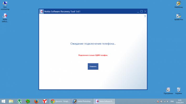 Скачать программу windows device recovery tool