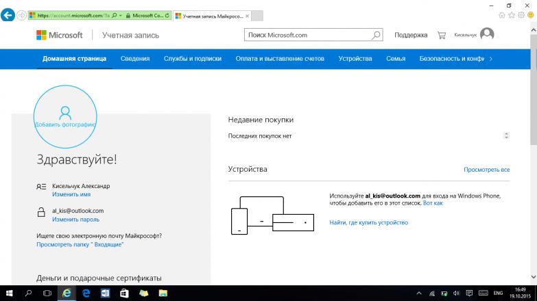 Как создать учетную запись Майкрософт (Windows Live ID) для смартфона?
