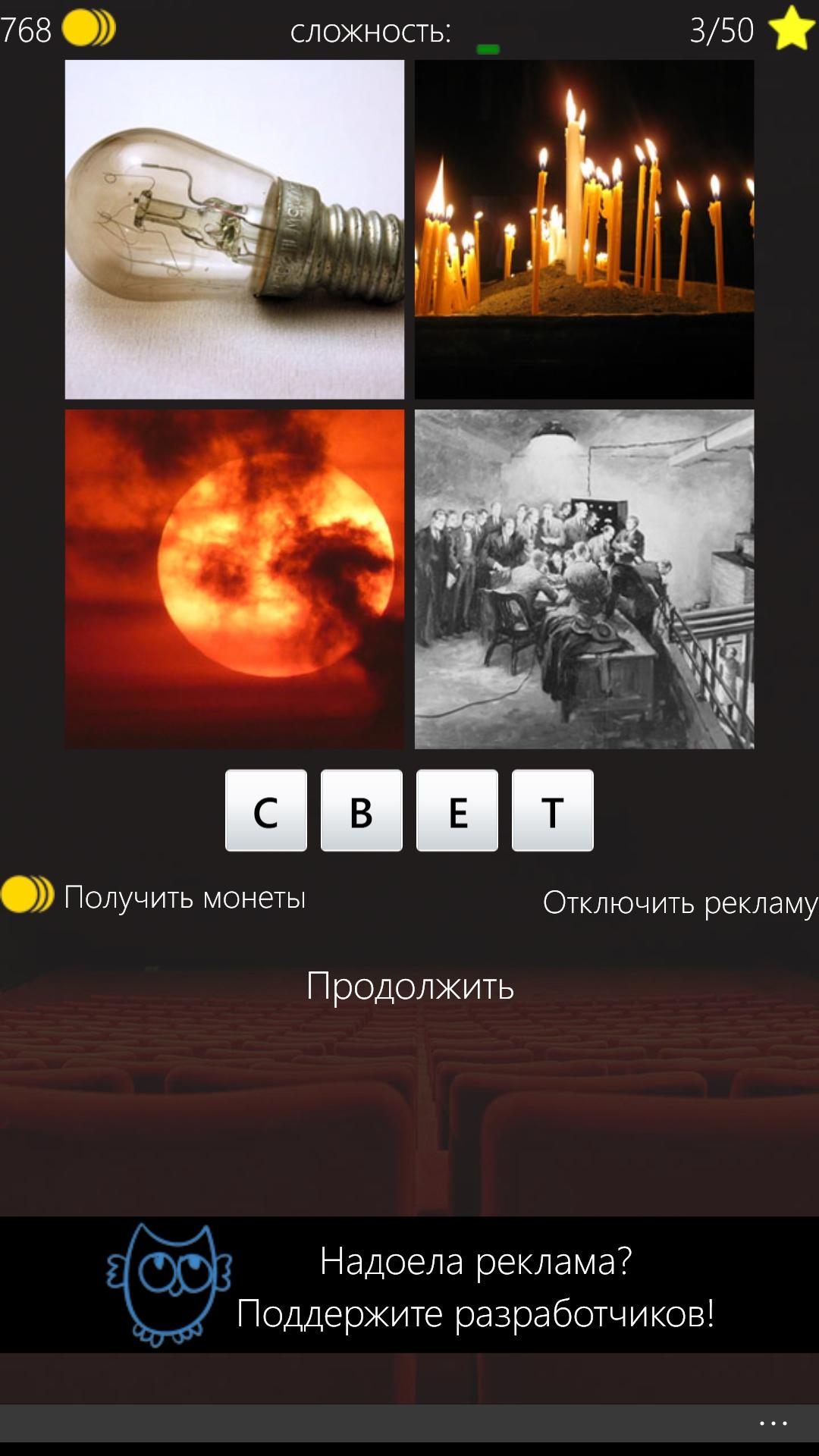 4 фото одно слово игра альбом
